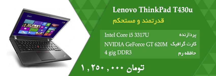 Lenovo-ThinkPad-T430u